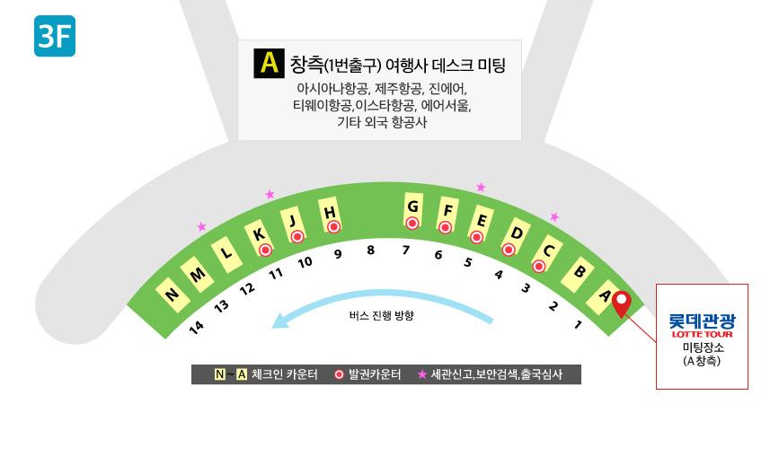 인천공항 T1 A존