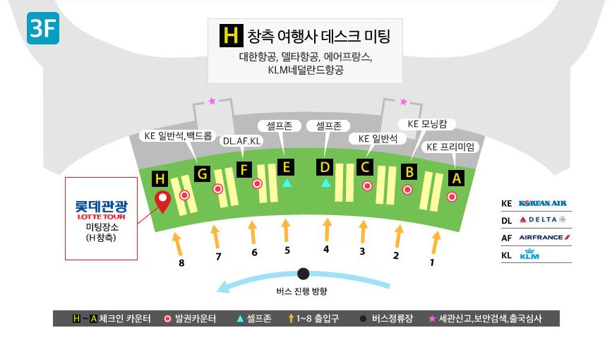 인천공항 T2 H존