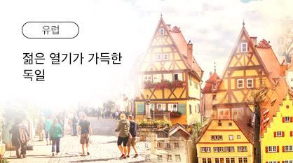 독일일주 9일