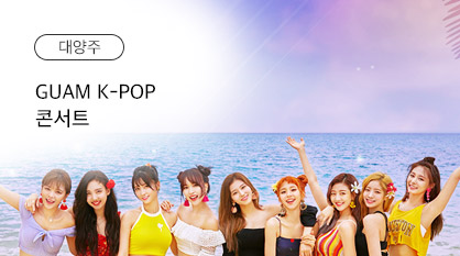 GUAM K-POP 콘서트