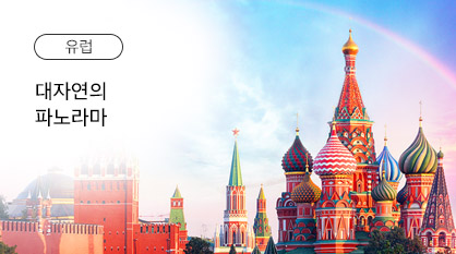 러시아, 북유럽, 탈린 12일