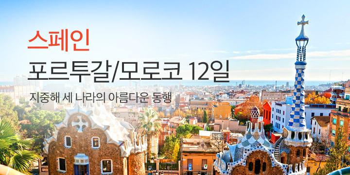 스페인/포르투갈/모로코 12일