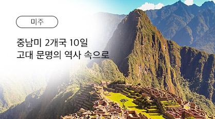 중남미 페루&멕시코 10일