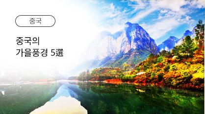 중국 풍경구 모음