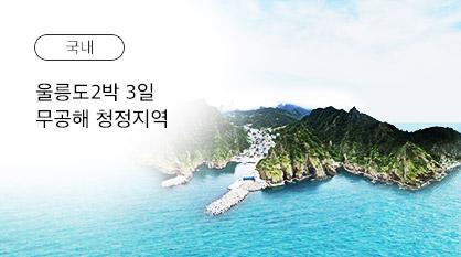 울릉도&독도