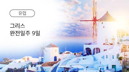그리스 완전일주 9일