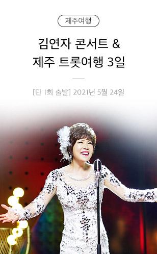 김연자콘서트+제주3일