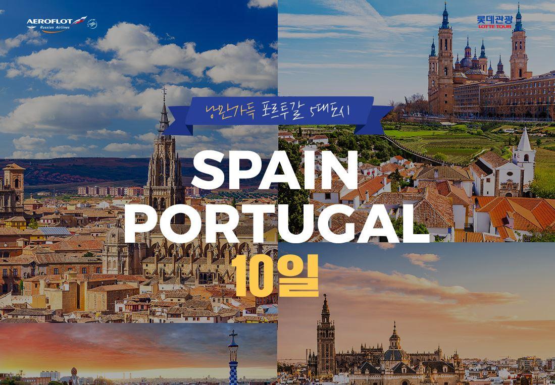[알뜰] 『낭만가득 포르투갈 5大도시』 스페인+포르투갈 10일-SU