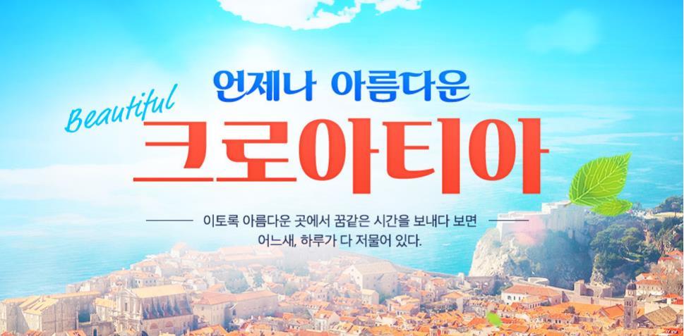 [알뜰] [내가 꿈꾸는 여행] 크로아티아+슬로베니아/보스니아 8/9일(라스토케, 두브로브닉)
