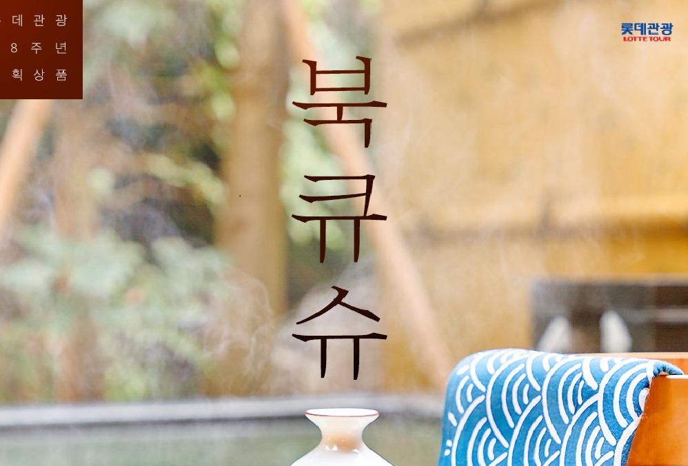 【기획상품】 북큐슈 완전정복 3일 ▶특급온천호텔♨1박+3大특식제공