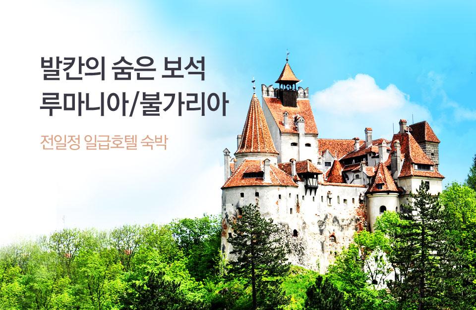 [정통] [발칸의 보석상자, 장미의 나라] 루마니아/불가리아 2개국 8일(소금광산,드라큘라성)