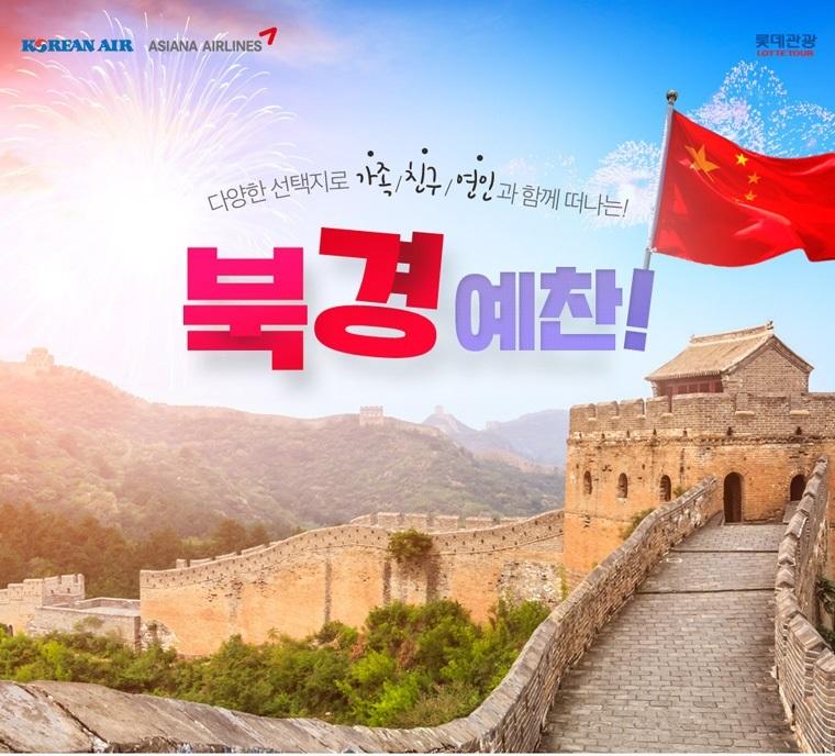 [알뜰] [초절정 특가] 북경 4일 ▶월드체인호텔+서커스포함