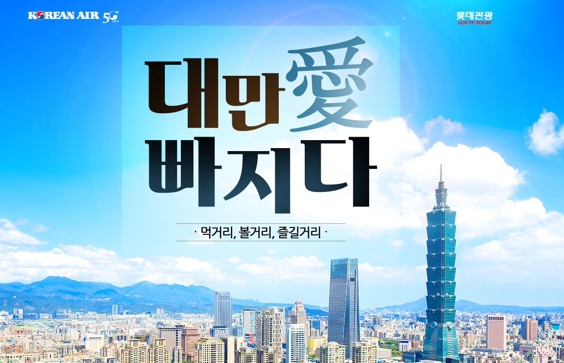 [온라인전용] 대만(화련/야류/스펀/지우펀) 4일▶특식 3회