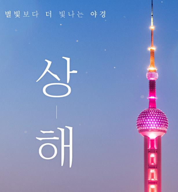 [알뜰] [초특가로 즐기는] 상해/항주/주가각 4일