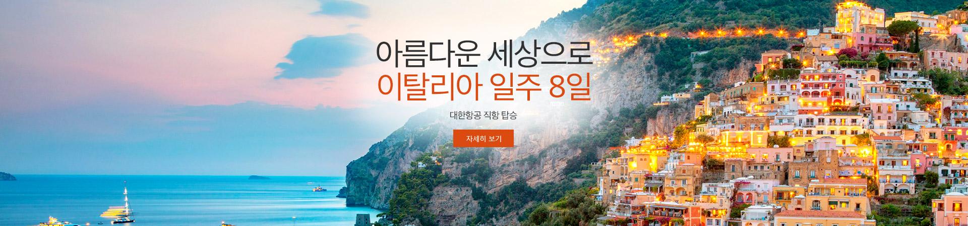 [알뜰] <최고인기>[포지타노+인솔자동행][KE] 이태리 완전일주 8일