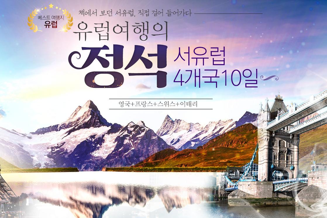 [정통] [이태리 완전일주와 융프라우] 서유럽 4개국 10일