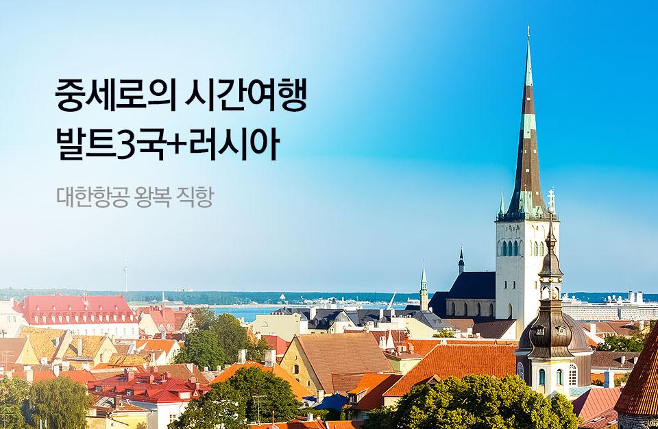 [정통][KE] 『중세의 품격이 물든』 발트3국+러시아 9일(인솔자동행/여름궁전/궁전식사 포함)