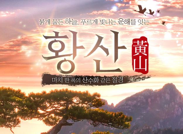 【알뜰│초특가】 편안하게 황산 직항으로! 황산풍경구/운곡케이블카왕복 (5일:홍춘) 4/5일