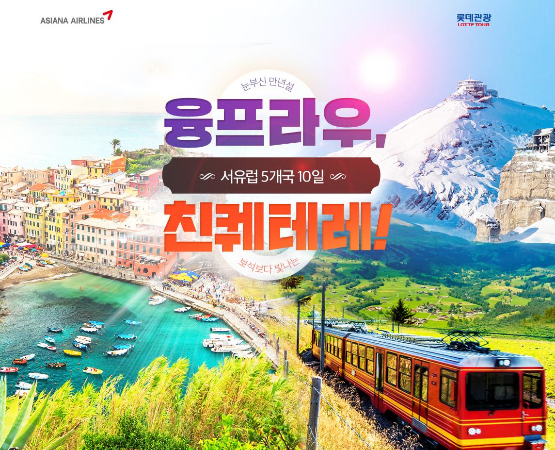 [알뜰] [달콤한 여행의 시작] 융프라우/친퀘테레+서유럽 5개국 10일
